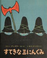 すてきな三にんぐみ トミー・アンゲラー いまえよしとも やく 世界の新しい絵本