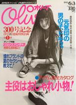 Olive 299 オリーブ 1995/6/3 主役はおしゃれ小物!