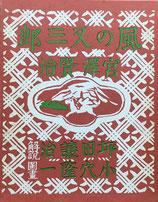 風邪の又三郎 宮沢賢治 羽田書店版 ほるぷ出版 名著復刻日本児童文学館