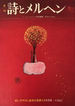 詩とメルヘン 13号 1974年 9月号