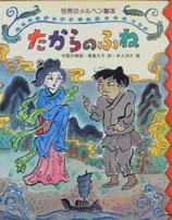 たからのふね 中国の昔話 井上洋介 世界のメルヘン絵本19