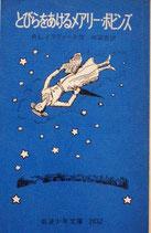 とびらをあけるメアリー・ポピンズ 岩波少年文庫2032 1977年