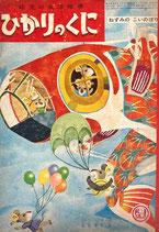 ねずみのこいのぼり ひかりのくに第16巻第5号 昭和36年5月号
