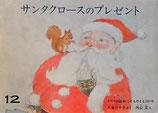 サンタクロースのプレゼント  内山正  こどものとも261号