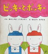 ピッキーとポッキー 1976年初版 あんざいみずまる 福音館のペーパーバック絵本