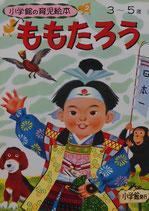 ももたろう 小学館の育児絵本37 3~5歳 昭和46年