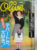 Olive 118 オリーブ 1987/7/18 デパートが大好き!