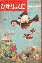 えんそくてくてく ひかりのくに第15巻第5号 昭和35年5月号