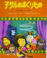 子ザルのおくりもの  ミラ・ローベ  なかのひろたか  新しい世界の幼年童話