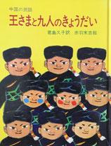 王さまと九人のきょうだい 中国の民話 赤羽末吉