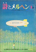 詩とメルヘン 80号  1979年9月号