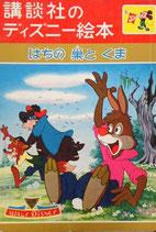 はちの巣とくま 講談社のディズニー絵本28