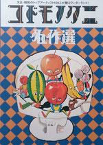 コドモノクニ名作選 大正・昭和のトップアーティスト100人が贈るワンダーランド! 上・下2冊函入