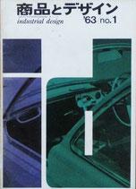 季刊 商品とデザイン(インダストリアルデザイン改題)23号 1963年1号