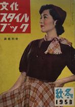 文化スタイルブック 装苑別冊 1953年秋・冬号