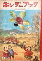 おしょうがつのあそび 観察絵本キンダーブック 第12集第10編 昭和33年1月号