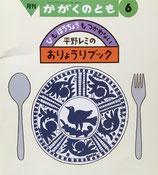 ひもほうちょうもつかわない 平野レミのおりょうりブック かがくのとも243号