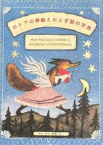 ロシアの挿絵とおとぎ話の世界 海野弘