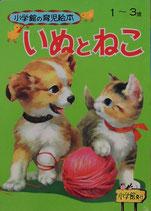 いぬとねこ 小学館の育児絵本7 昭和46年