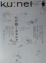 ku:nel  vol.74  心が動くカタログ。