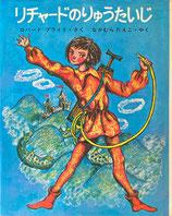 リチャードのりゅうたいじ ロバート=ブライト 新しい世界の幼年童話13