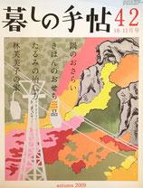 暮しの手帖 第4世紀 42号