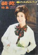 装苑 春のスタイルブック 1962年SPRING