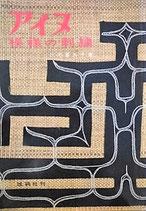 アイヌ模様の刺繍 三宅喜久子