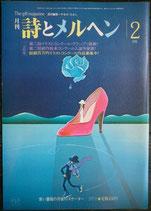 詩とメルヘン 126号  1983年2月号