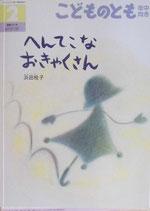 へんてこなおきゃくさん 浜田桂子 こどものとも年中向き371号