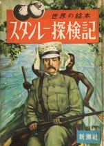 スタンレー探検記 新潮社世界の絵本・中型版5 昭和25年
