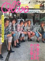 Olive 70 オリーブ Mgazine for Romantic Girls 1985/6/18 安い服探して、オリーブ少女のおしゃれ隊!