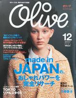 Olive 434 オリーブ 2002年12月号 made in JAPANのおしゃれパワーを完全リサーチ