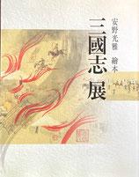 安野光雅 絵本 三國志展 中国、悠久の大地を行く