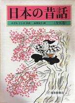 日本の昔話 全五巻 おざわとしお 赤羽末吉