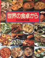 世界の食卓から 1000皿の料理