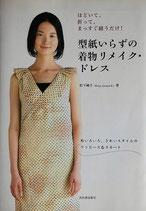 型紙いらずの着物リメイク・ドレス  ほどいて、折って、まっすぐ縫うだけ!  松下純子