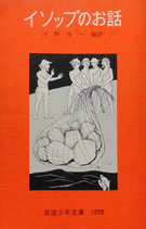 イソップのお話 岩波少年文庫1009 1981年