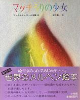 マッチうりの少女 渡辺藤一 世界のメルヘン絵本6