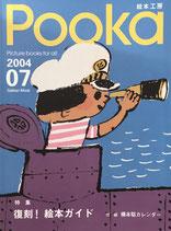 Pooka 絵本工房 2004年vol.07 復刻!絵本ガイド