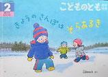 きょうのさんぽはそらあるき  山田ゆみ子  こどものとも年中向き335号