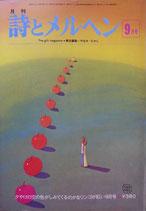 詩とメルヘン 40号  1976年9月号