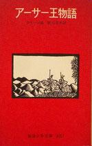 アーサー王物語 グリーン 岩波少年文庫3057 1982年