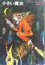 小さい魔女 プロイスラ― 新しい世界の童話シリーズ3