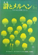 詩とメルヘン 75号  1979年5月号