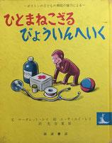 ひとまねこざるびょういんへいく 岩波子どもの本25 昭和46年3刷