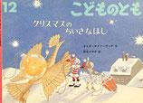 クリスマスのちいさなほし オリガ・ヤクトーヴィチ こどものとも525号