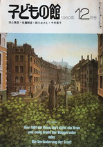 子どもの館 No.91 1980年12月