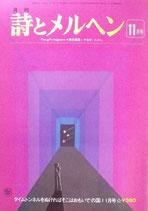 詩とメルヘン 42号  1976年11月号
