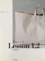 革のバッグ Lesson1,2 江面旨美